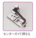 トルネィオ専用《センターガイド押さえ》カバーステッチミシン(新機種)【トルネィオ】3-796G(3本針4本糸)も扱っております。お問合せ下さい。
