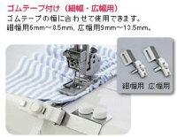 ジャノメミシン(JANOME)トルネィオ(カバーステッチ)【795U・796U・HS】ゴムテープ付けガイド付き(広幅用9mm〜13.5mm)