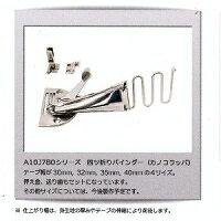 四つ折バインダー(カノコラッパ)ジャノメ高速直線(職業用)ミシン