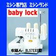 (株)ジューキ べビ-ロック衣縫人 4本糸ロックミシン BL57EXS型