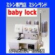 (株)ジューキ・カバーステッチ専用ふらっとロックミシンBL72S型