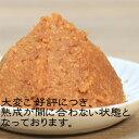 《秋田みそ深雪 300g》減塩タイプ 塩分控えめ 甘口 粒 糀たっぷり 20割麹 料理
