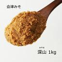 《会津天然みそ深山 1kg》中辛 粒 赤 天然熟成 昔ながら 素朴な味噌 国産原料 福島