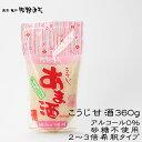 《こうじあま酒 袋タイプ 360g》甘酒 飲む点滴 砂糖不使用 ノンアルコール 麹 糀 麹パワー