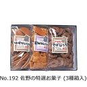 《No.192 佐野の特選お菓子 (3種箱入)》お菓子詰め合わせ 贈答ギフト お