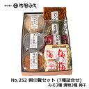 《 No.252 朝の贅セット 7種詰合せ》味噌3種漬物3種...