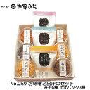 《No.269 お味噌と出汁のセット》味噌6種出汁3種セット...