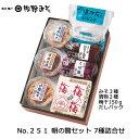 《No.251 朝の贅セット 7種詰合せ》味噌だし漬物セット...