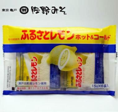 《ふるさとレモン 15g×6包》広島県の瀬戸田レモン ジュース レモネード 三原農業協同組合