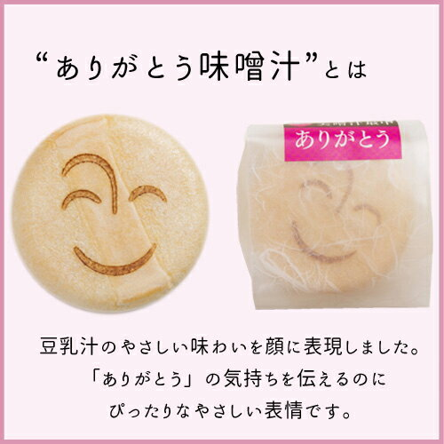 美噌汁最中ありがとう、マゴコロ入り 3個箱 【...の紹介画像2