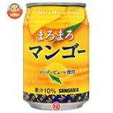 サンガリア まろまろマンゴー 280g缶×24本入
