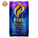 キリン FIRE(ファイア) スペシャルロースト 170g缶×30本入