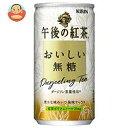 【送料無料】【2ケースセット】キリン 午後の紅茶 おいしい無糖 185g缶×20本入×(2ケース) ※北海道・沖縄は別途送料が必要。