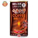 【送料無料】【2ケースセット】花王 ヘルシアコーヒー 微糖ミ...