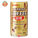 サンガリア クオリティコーヒー炭焼 185g缶×30本入