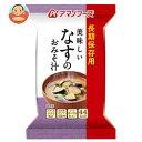 アマノフーズ 長期保存用 美味しいなすのおみそ汁 (9.5g×6食)×20箱入