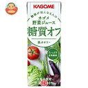 カゴメ 野菜ジュース 糖質オフ 200ml紙パック×24本入