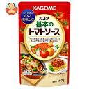 【送料無料】【2ケースセット】カゴメ 基本のトマトソース 150g×30個入×(2ケース) ※北海道・沖縄は別途送料が必要。