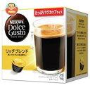 ネスレ日本 ネスカフェ ドルチェ グスト 専用カプセル リッチブレンド 16個(16杯分)×3箱入