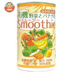 光食品 有機野菜とバナナのスムージー 160g缶...の商品画像