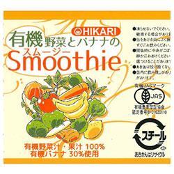 光食品 有機野菜とバナナのスムージー 160g...の紹介画像2