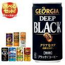 【送料無料】コカコーラ ジョージア 選べる2ケースセット 185g缶×60(30×2)本入(一部、250g缶を含む)※北海道・沖縄は別途送料が必要。