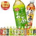 【送料無料】サンガリア あなたのお茶シリーズ 選べる2ケースセット 500mlペットボトル×48(24×2)本入 ※北海道・沖縄は別途送料が必要。