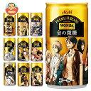 アサヒ飲料 WONDA(ワンダ) 金の微糖 今だけのルパン限定缶 185g缶×30本入