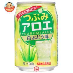 サンガリア つぶみ アロエ 白ぶどう味 280g缶×24本入