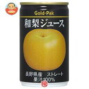 ゴールドパック 和梨ジュース(ストレート) 160g缶×20本入