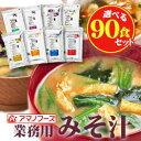 【送料無料】アマノフーズ フリーズドライ 業務用 みそ汁&スープ 選べる90食セット (30食×3袋入) ※北海道・沖縄は別途送料が必要。
