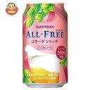 【送料無料】【2ケースセット】サントリー ALL FREE(オールフリー) コラーゲンリッチ 350ml缶×24本入×(2ケース) ※北海道・沖縄は別途送料が必要。