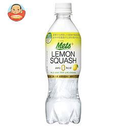 レモンスカッシュ ペットボトル