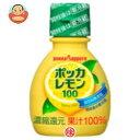 ポッカサッポロ ポッカレモン100 70ml×50本入