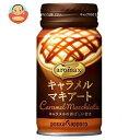 ポッカサッポロ アロマックス キャラメルマキアート 170mlリシール缶×30本入