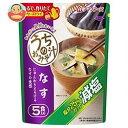食品 - アマノフーズ フリーズドライ 減塩うちのおみそ汁 なす 5食×20(5×4)袋入