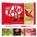ネスレ日本キットカット ミニ 12(3×4)袋セット(※キットカット ミニ×3袋、オトナの甘さ×3袋、オトナの甘さ 抹茶×3袋、オトナの甘さ ストロベリー×3袋入)