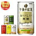 【送料無料】キリン 午後の紅茶シリーズ・生茶 選べる3ケースセット 185缶×60(20×3)本入 ※北海道・沖縄は別途送料が必要。