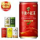 【送料無料】キリン 午後の紅茶シリーズ・生茶 選べる4ケースセット 185缶×80(20×4)本入 ※北海道・沖縄は別途送料が必要。