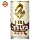 キリン FIRE(ファイア)カフェラテ 185g缶×30本入