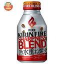 キリン FIRE(ファイア) シャープネスブレンド 260gボトル缶×24本入