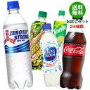 【送料無料】【福袋】いろいろな炭酸飲料飲んでみませんか?セット24種類 24本コカコーラ スプライト