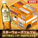 【ツムツムカレンダー付】キリン 午後の紅茶 おいしい無糖【手売り用】 500mlペットボトル×12本入