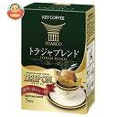 【送料無料】【2ケースセット】KEYCOFFEE(キーコーヒー)ドリップオントラジャブレンド(粉)(8g×5P)×5箱入×(2ケース)※北海道・沖縄は別途送料が必要。