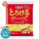 【送料無料】【チルド(冷蔵)商品】QBB とろけるチーズメニューとろけるチーズ 130g×12袋入 ※北海道・沖縄は別途送料が必要。
