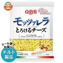 【送料無料】【2ケースセット】【チルド(冷蔵)商品】QBB とろけるチーズメニューモッツァレラとろけるチーズ 130g×12袋入×(2ケース) ※北海道・沖縄は別途送料が必要。