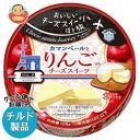 【送料無料】【2ケースセット】【チルド(冷蔵)商品】雪印メグミルク Cheese sweets Journey カマンベールとりんごのチーズスイーツ 108g×12個入×(2ケース) ※北海道・沖縄は別途送料が必要。