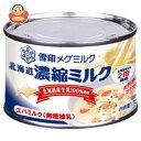 【送料無料】【2ケースセット】雪印メグミルク 北海道濃縮ミル...
