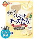 【送料無料】【チルド(冷蔵)商品】なとり クリーミーくちどけチーズたら 34g×10袋入 ※