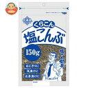 【送料無料】【2ケースセット】くらこん 塩こんぶ 150g×10袋入×(2ケース) ※北海道・沖